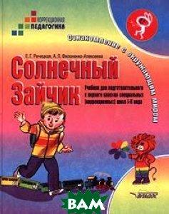 Солнечный Зайчик. Учебник для подготовительного и первого классов специальных (коррекционных) школ I-II вида