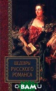 Купить Шедевры русского романса, АСТ, 985-433-887-8