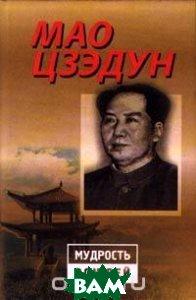 Купить Мао Цзэдун, Нева, Олма-Пресс, 5-224-01454-9
