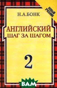 Купить Английский шаг за шагом. В 2 томах. Том 2, РОСМЭН, Н. А. Бонк, 978-5-353-00415-8