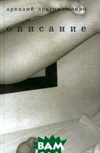 Купить Описание, Гуманитарная Академия, Аркадий Драгомощенко, 5-93762-005-4