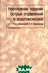 Неотложная терапия острых отравлений и эндотоксикозов. Справочник