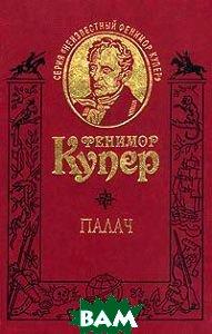Купить Палач (изд. 2001 г. ), ЛАДОМИР, Фенимор Купер, 5-86218-247-0