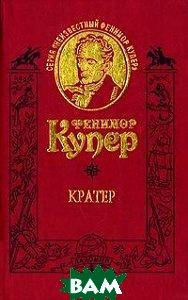 Купить Кратер (изд. 2001 г. ), ЛАДОМИР, Фенимор Купер, 5-86218-248-9