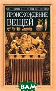 Купить Происхождение вещей. Из истории культуры человечества, РУСИЧ, Юлиус Липс, 5-8138-0278-9