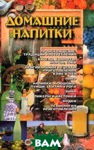 Купить 100 лучших рецептов блюд на гриле и барбекю, ЭКСМО, 978-5-699-79145-3