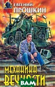 Купить Механика вечности, ЭКСМО-ПРЕСС, Евгений Прошкин, 5-04-007428-X