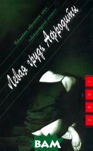 Купить Левая грудь Афродиты, Молодая гвардия, Юрий Поляков, 5-235-02460-5