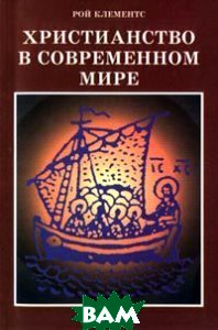 Христианство в современном мире