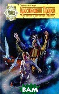 Купить Краснокожий Пророк, АЗБУКА, Орсон Скотт Кард, 5-7684-0414-7