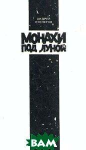 Купить Монахи под луной, Terra Fantastica, Андрей Столяров, 5-7921-0023-3