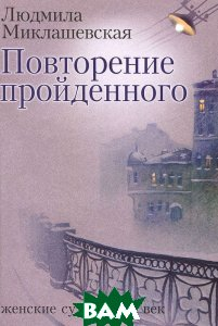 Купить Повторение пройденного, Звезда, Людмила Миклашевская, 978-5-7439-0159-3