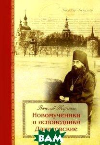 Купить Новомученики и исповедники Даниловские, Русский паломник, Вячеслав Марченко, 978-5-98644-024-8