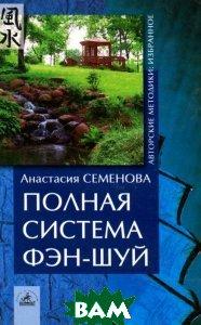 Купить Полная система фэн-шуй, Невский проспект, Анастасия Семенова, 5-94371-216-X