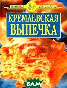 Купить Кремлевская выпечка, Славянский дом книги, 5-85550-043-8