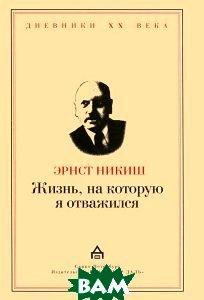 Купить Жизнь, на которую я отважился. Встречи и события, Владимир Даль, Эрнст Никиш, 978-5-93615-109-5