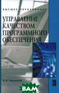 Купить Управление качеством программного обеспечения, ИНФРА-М, Б. В. Черников, 978-5-16-005284-7