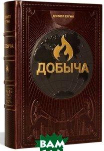Добыча. Всемирная история борьбы за нефть, деньги и власть (подарочное издание)