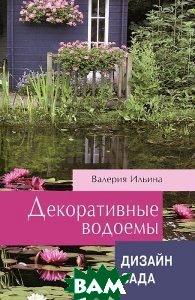 Купить Дизайн сада. Декоративные водоемы, Фитон+, Ильина Валерия Валерьевна, 978-5-93457-403-2