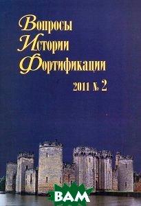 Купить Вопросы истории фортификации, 2, 2011, Остров, 978-5-9450-0067-4