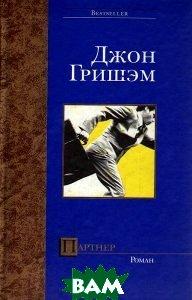 Партнер (изд. 2002 г. )