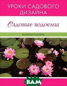 Купить Садовые водоемы. Уроки садового дизайна, Фитон+, Ильина Валерия Валерьевна, 978-5-93457-383-7