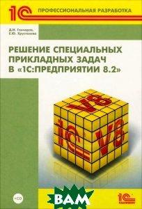 Купить Решение специальных прикладных задач в 1С:Предприятии 8.2 (+CD-ROM), 1С-Паблишинг, Д. И. Гончаров, Е. Ю. Хрусталева, 978-5-9677-1611-9