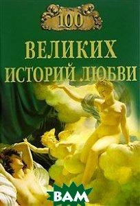 Купить 100 великих историй любви, ВЕЧЕ, А. Р. Сардарян, 978-5-9533-2751-0