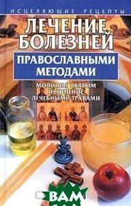 В. Польская, Б. Польской / Лечение болезней православными методами