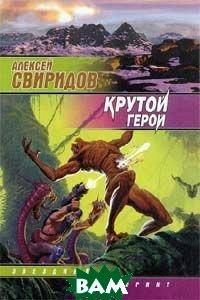 Купить Крутой герой, АСТ, Алексей Свиридов, 5-15-000752-8