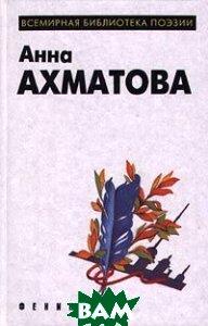 Купить Анна Ахматова. Лирика, ФЕНИКС, 5-85880-165-X
