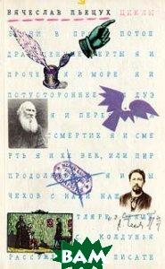 Купить Циклы (изд. 1991 г. ), Культура, Пьецух Вячеслав, 5-8334-0002-3