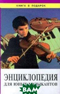 Энциклопедия для юных музыкантов