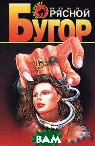 Купить Бугор (изд. 2000 г. ), Эксмо-Пресс, Эксмо-Маркет, Илья Рясной, 5-04-004490-9