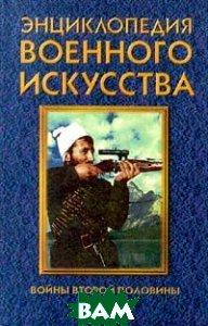 Купить Войны второй половины XX века, Литература, А. Н. Гордиенко, 985-437-507-2
