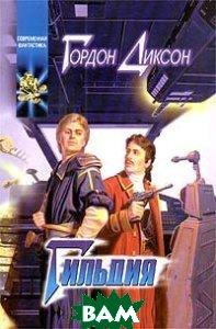 Купить Гильдия (изд. 2000 г. ), Terra Fantastica, Гордон Диксон, 5-7921-0272-4