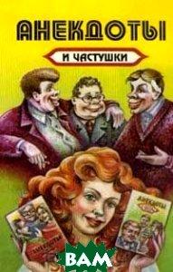 Купить Анекдоты и частушки: Выпуск 3, Неизвестный, 5-87456-077-7