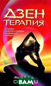 Дзен-терапия: Секреты красоты и здоровья современной женщины (Пересвет) Козельщина заказать книгу по интернету