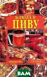 Л. И. Зданович / Блюда к пиву
