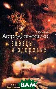 Астродиагностика: Звезды и здоровье. Серия: Энергия здоровья, Неизвестный, Рябинина А., 5-324-00111-2  - купить со скидкой