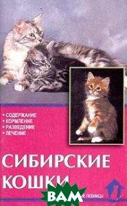 Купить Сибирские кошки. Стандарты. Содержание. Разведение. Профилактика заболеваний, Аквариум ЛТД, Ревокур В.И., 5-98435-333-4