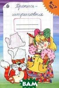 Купить Пропись-штриховка. Для детей 6-7 лет, Детство-Пресс, Ю. А. Захарова, 5-89814-060-3