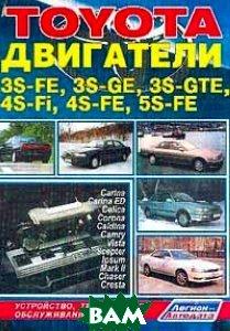 Купить Toyota двигатели 3S-FE, 3S-GE, 3S-GTE, 4S-Fi, 4S-FE, 5S-FE. Устройство, техническое обслуживание и ремонт, Легион-Автодата, 5-88850-113-1