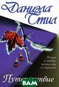 Купить Путешествие, АСТ, Даниэла Стил, 978-5-17-009904-7
