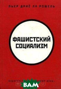 Фашистский социализм