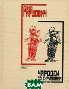 Купить Чародеи со скрипками, Издательство Ивана Лимбаха, Леонид Гиршович, 5-89059-012-X