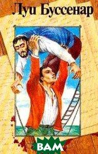 Архипелаг чудовищ. Рассказы и очерки, ЛАДОМИР, Луи Буссенар, 5-86218-027-3  - купить со скидкой