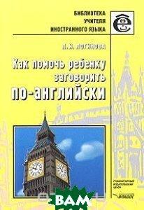 Как помочь ребенку заговорить по-английски. Книга для учителей