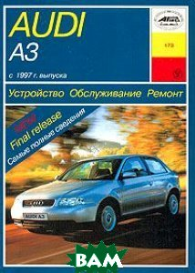 Устройство, обслуживание, ремонт, эксплуатация автомобилей Audi A3/S3 с 1997 года выпуска. Учебное пособие