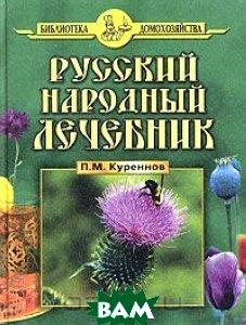 Купить Русский народный лечебник, Славянский дом книги, П. М. Куреннов, 5-85550-175-2